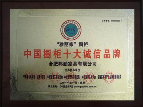 中国橱柜十大诚信品牌