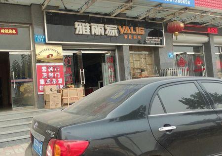 雅丽家橱柜河北定州专卖店