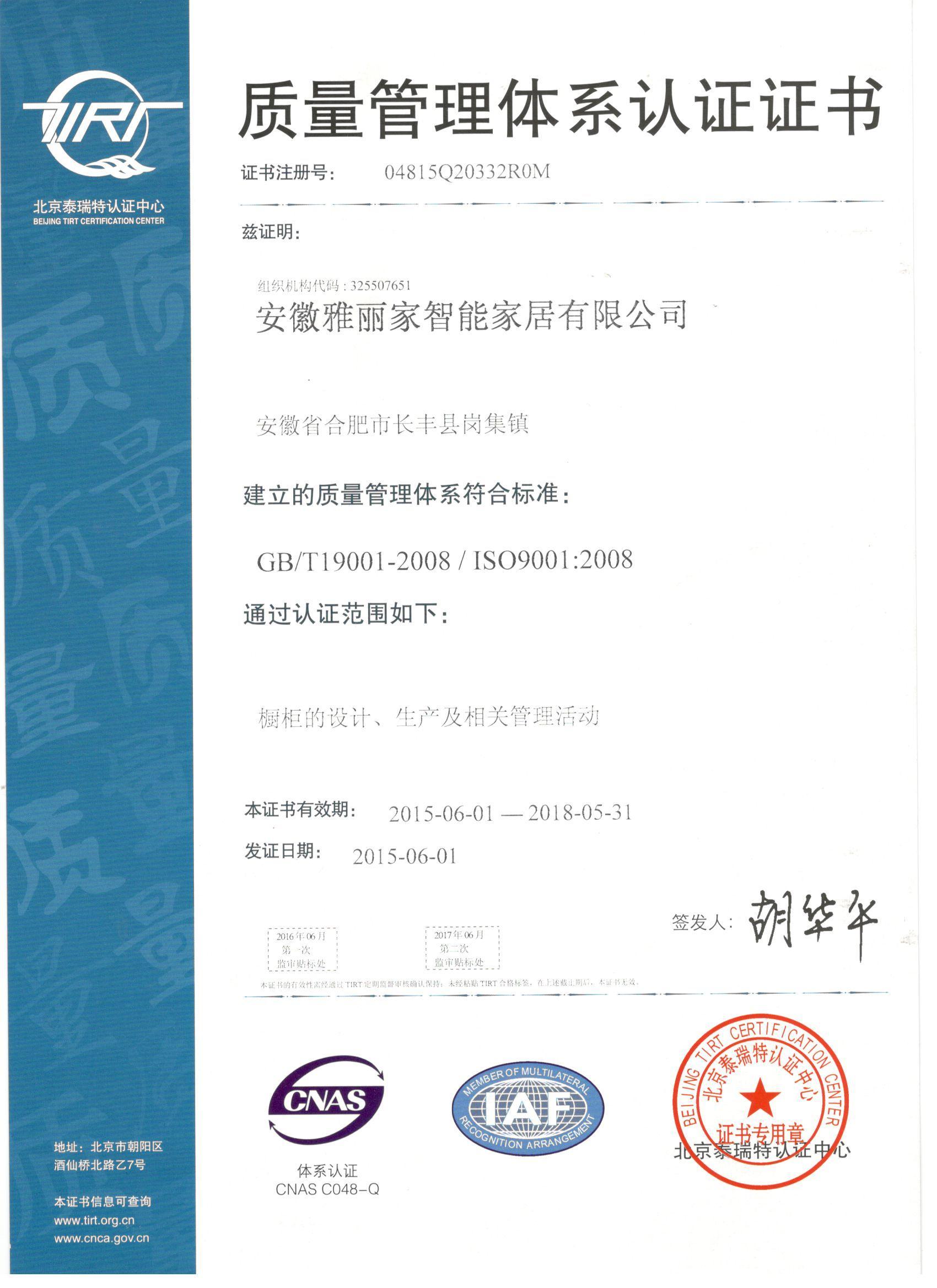 9001环境认证