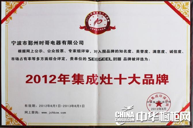 2012年度集成灶十大品牌