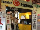 大信整体厨房北京昌平专卖店