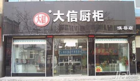 大信橱柜河南淇县专卖店