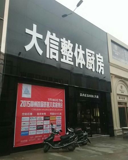 大信橱柜江西赣州专卖店