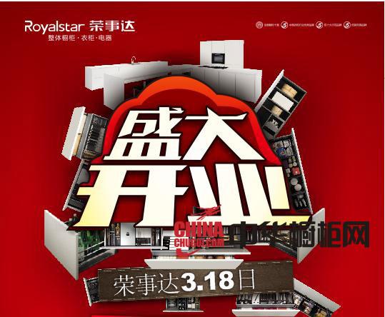 荣事达橱柜山西洪洞店将于3月18号盛大开业