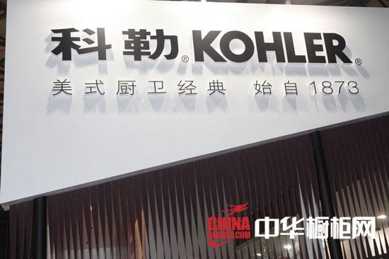 2012上海厨卫展 科勒橱柜艺术系列精彩亮相