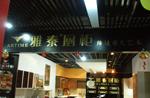 雅泰厨柜陕西宝鸡专卖店