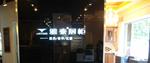 雅泰厨柜晋江青阳专卖店