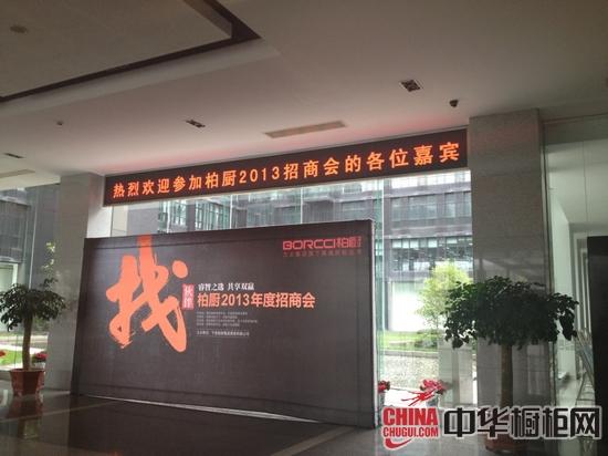 剑指天下 赢利中国—柏厨2013年度招商会圆满召开