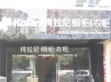 柯拉尼橱柜江西赣州专卖店