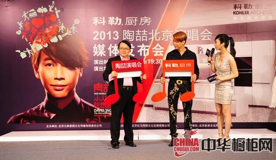 科勒厨房独家冠名2013陶喆北京演唱会