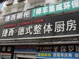 捷西橱柜湖南张家界专卖店