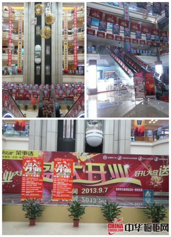 荣事达橱柜9月新店开业巡展NO.1:河北沧州红星美凯龙店