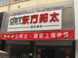 东方邦太橱柜安徽宿州专卖店
