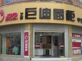 艾度·巨迪厨柜湖南新化专卖店