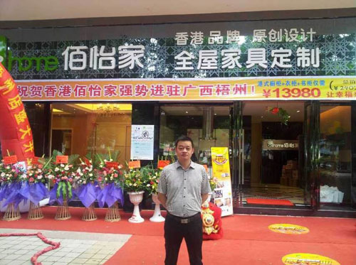 香港佰怡家橱柜广西梧州专卖店