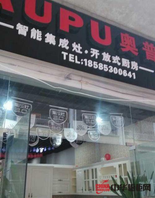 热烈祝贺仁怀杨总成功加盟奥普集成灶、开放式厨房