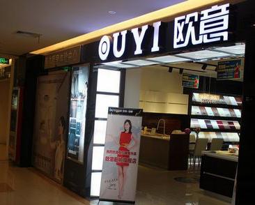 欧意厨柜安徽滁州专卖店