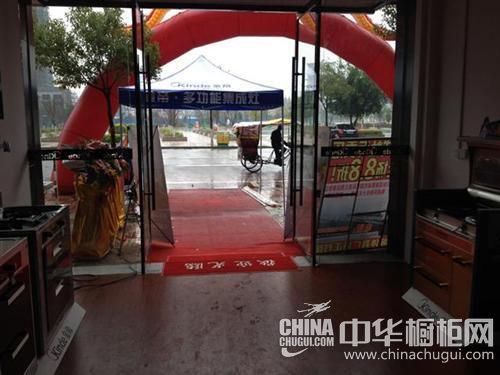 金帝集成灶江西赣州龙南专卖店盛大开业