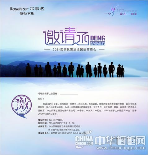 荣事达家居全国招商峰会7月16日相约广东