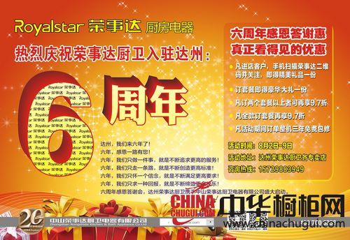 达州荣事达厨卫6周年庆 推优惠套餐回馈客户