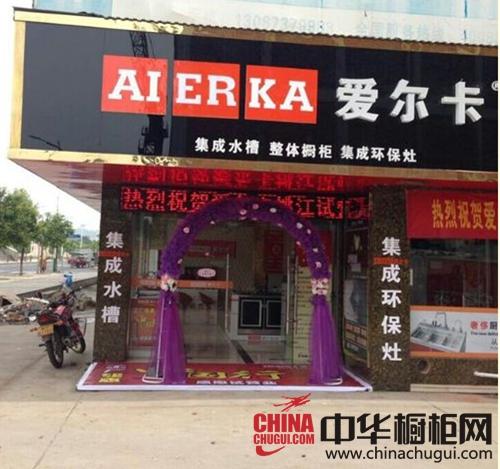爱尔卡集成水槽湖南桃江专卖店盛大开业