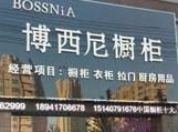 博西尼橱柜辽宁营口专卖店二店