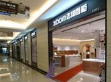 志邦厨柜上海专卖店