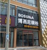 博西尼橱柜内蒙古商都专卖店