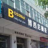 博西尼橱柜河北固安专卖店