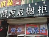 博西尼橱柜内蒙古四子王旗专卖店