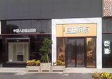 巨迪橱柜湖北武汉专卖店