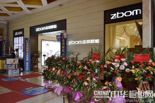 志邦厨柜江西南昌香江MAL专卖店9月盛装开业