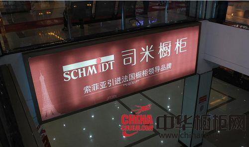 司米橱柜湖北武汉大武汉家装专卖店隆重开业