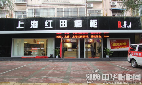 庆贺上海红田橱柜河南济源专卖店盛大开业