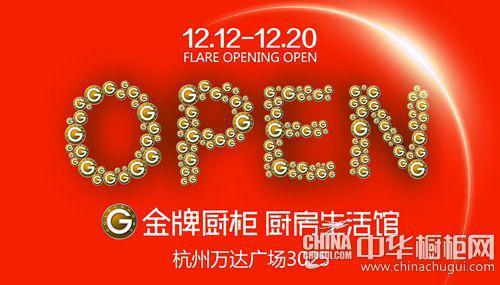 热烈祝贺金牌厨柜浙江杭州万达专卖店盛大开业