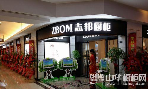 热烈祝贺志邦厨柜安徽芜湖专卖店隆重开业