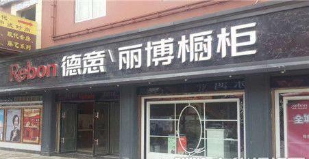 德意丽博橱柜云南昭通专卖店