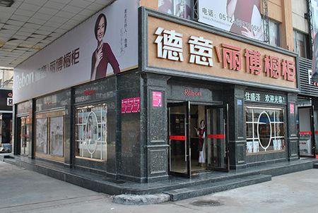 德意丽博橱柜江苏盛泽专卖店