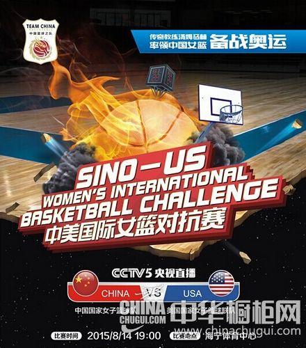 篮球运动员 家电 海报