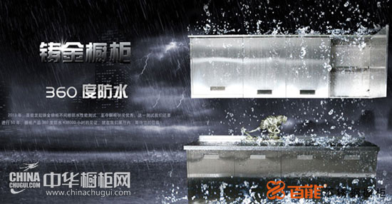 百能不锈钢橱柜 可以让你用50年的橱柜!