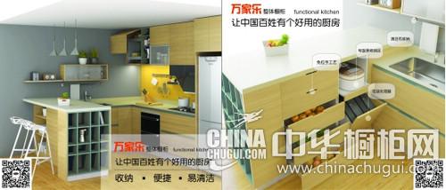 让中国百姓有个好用的厨房 万家乐整体橱柜火热招商中