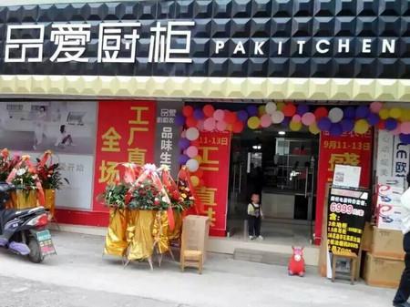 品爱厨柜广西桂林全州专卖店