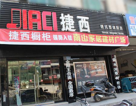 捷西橱柜湖南永顺专卖店