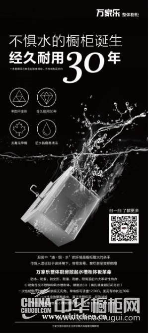 """万家乐整体橱柜推出不锈钢水槽柜  """"不惧水""""橱柜诞生"""