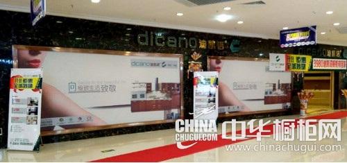 热烈祝贺迪凯诺香河专卖店盛大开业