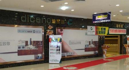 迪凯诺厨柜·衣柜河北香河专卖店