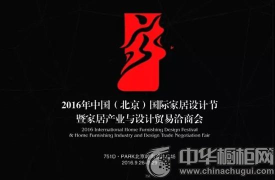 设计 科技 未来家 2016年中国(北京)国际家居设计节全面解析