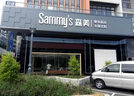 森美厨柜广东龙江专卖店