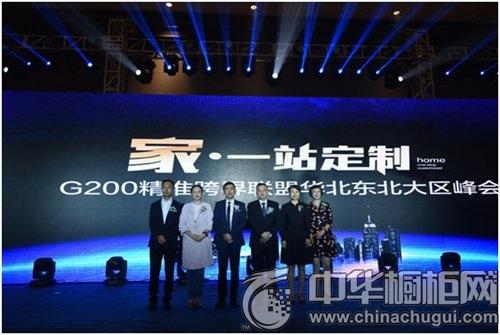 聚合三大主力板块 红星美凯龙发起成立G200俱乐部