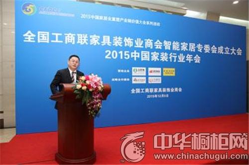 全国智能家居协同创新工作大会暨2016中国智能家居行业年会即将召开
